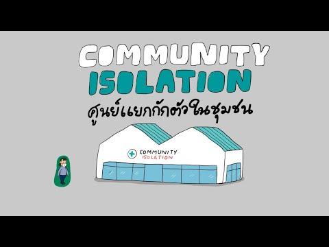 คลายข้อสงสัย...จัดตั้ง Community Isolation ศูนย์แยกกักตัวในชุมชน อย่างไรให้ปลอดภัย ? เช็คความพร้อม !! 7 ขั้นตอนการจัดตั้ง Community Isolation  . เพราะการจัดทำ ศูนย์แยกกักตัวในชุมชน ที่เกิดจากความร่วมมือร่วมใจของทุกฝ่าย เป็นอีกหนทางหนึ่งที่จะช่วยให้คนในชุมชน หรือผู้ป่วยได้รับการดูแลอย่างทันท่วงที สำหรับผู้นำชุมชน อาสาสมัคร และ ประชาชนทั่วไป ที่ไม่รู้จะเริ่มต้นอย่างไร ? เชิญรับชมคลิปนี้..ที่แม้จะยาวหน่อย แต่จะช่วยให้เราเข้าใจแนวทางที่เอาปรับใช้ได้จริง ถูกต้องตามหลักสาธารณสุข . ถ้าดูคลิปแล้วยังมีข้อสงสัย..อย่าลืม ! โหลด #คู่มือการแยกกักในชุมชน #ฉบับปฏิบัติการ ถอดเนื้อหาจากประสบการณ์จริงของผู้ปฏิบัติงานในพื้นที่ และคุณหมอและผู้เชี่ยวชาญด่านหน้าโดยตรง ไปอ่านกันให้เข้าใจมากขึ้น ดาวน์โหลดฟรีได้ที่นี่ : http://ssss.network/w15nq