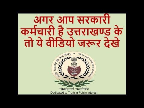"""""""GPF Online, Uttarakhand""""-  GPF info. Mobile APP"""