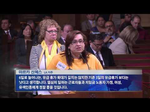LA 유급병가 확대 4.20.16 KBS America News