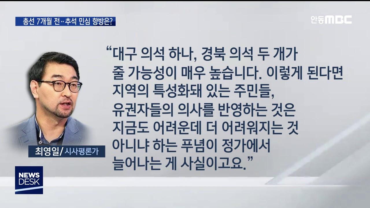 R]총선 7개월 전..경북 추석 민심 잡기