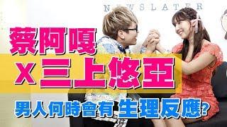 Download Video [性愛小學堂#7] 蔡阿嘎X三上悠亞。男人何時會有生理反應? MP3 3GP MP4