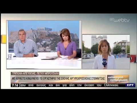 Με «λουκέτο» κινδυνεύει εργαστήριο σχολής για 70€! | 22/08/2019 | ΕΡΤ