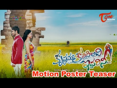 Krishnamma Kalipindi Iddarini Motion Poster | Teaser | Sudheer Babu | Nanditha