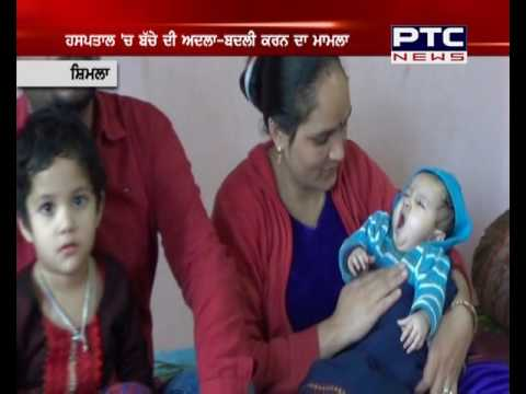 DNA Tests proves the swapping of children in Kamla Nehru Hospital Shimla