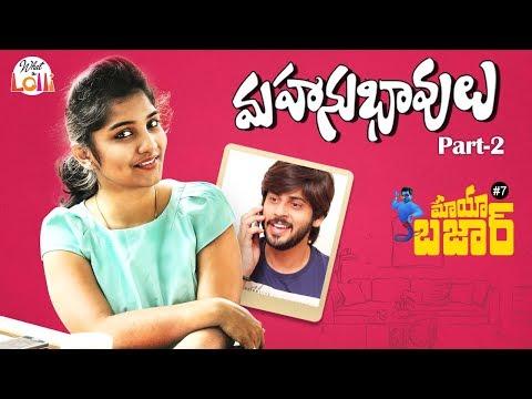 Mayabazaar - Mahanubhavulu Part - 2    Telugu New Comedy Web Series    Episode #7    What The Lolli