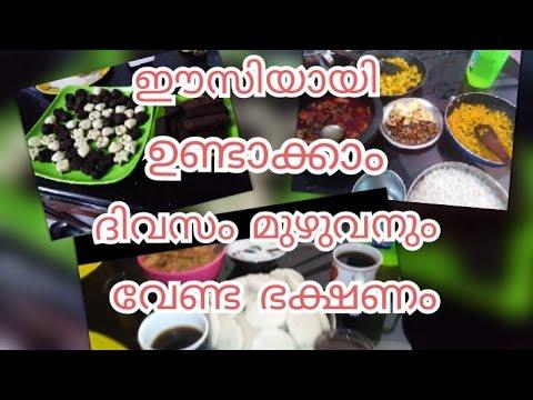Whole day meal.ഈസിയായി ഉണ്ടാക്കാം ദിവസം മുഴുവനും ഉള്ള ഭക്ഷണം.Ep.194