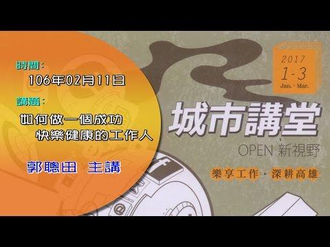 2017城市講堂02/11郭聰田/如何做一個成功快樂健康的工作人