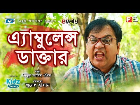 Download Ambulance Doctor | এ্যাম্বুলেন্স ডাক্তার | Mir Sabbir | Humaira Himu | Bangla New Natok 2019 hd file 3gp hd mp4 download videos
