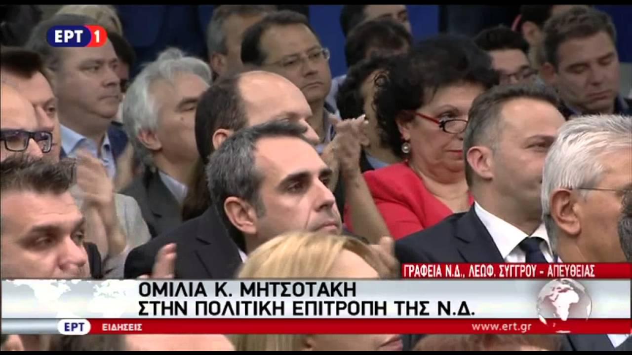 Ομιλία Κυρ. Μητσοτάκη στην Πολιτική Επιτροπή της Ν.Δ.