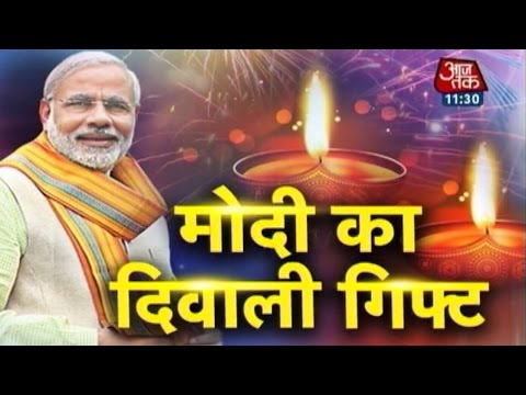 government - Prime Minister Narendra Modi has the best-ever Diwali gift to the aam admi -- cheaper days. Prices of essential commodities like food and fuel have come down despite the festival season. Even...