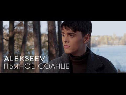 АLЕКSЕЕV - Пьяное солнце (оffiсiаl vidео) - DomaVideo.Ru