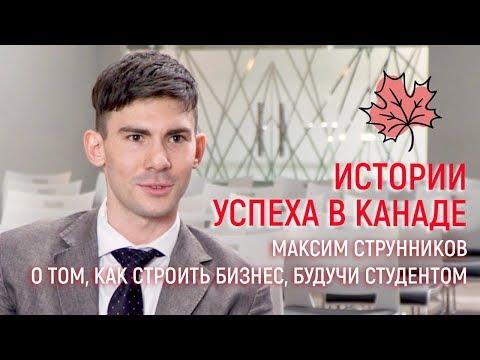 Максим Струнников о том, как строить бизнес в Канаде, будучи студентом