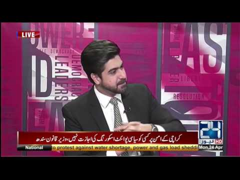 Ikhtalaf e Raye, 24 April, 2017, 24 News HD