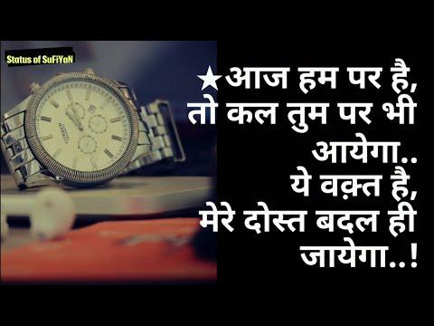 Life quotes - Time, Trust, Truth, Life Status Shayari Quotes Sunday #87