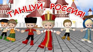 Танцуй, Россия! Мульт-песенка