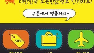 핫딜검색 하루하나-소셜커머스 모음(위메프,티몬,쿠팡) YouTube 동영상