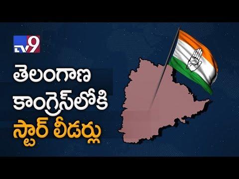 Star leaders set to join Telangana Congress