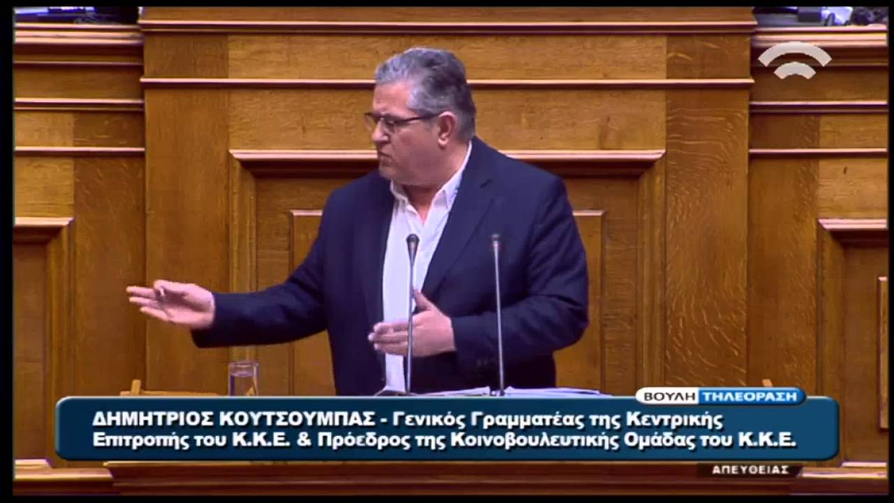 Η δευτερολογία του Δημήτρη Κουτσούμπα στη Βουλή