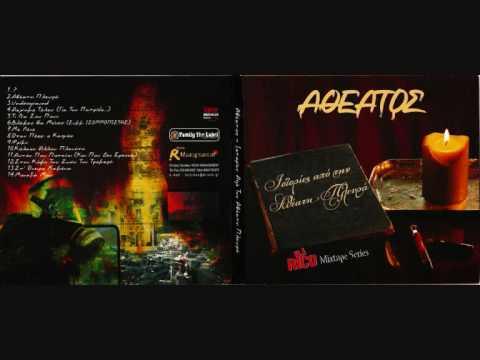 Underground - Atheatos (producer Dj Rico)