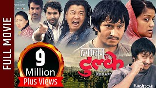 "Video New Superhit Nepali Movie - ""Talakjung Vs Tulke"" 