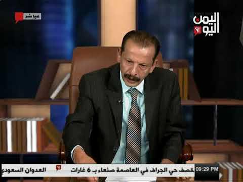 اليمن اليوم 5 11 2017