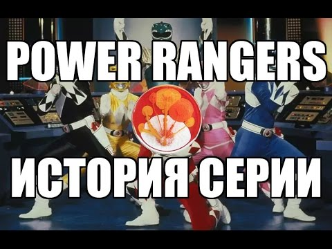 POWER RANGERS - ИСТОРИЯ СЕРИИ