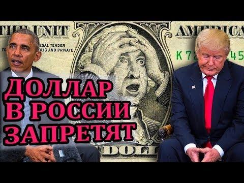 Запрет доллара в России в 2018 / Наш ответ санкциям - DomaVideo.Ru