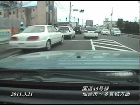 車載映像 国道45号線 仙台市~多賀城市方面 201...