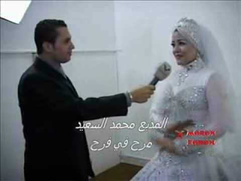 المذيع محمد السعيد ولقاء العروسين محمود و مها.wmv