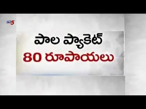 Essential Commodities & Petrol Prices Are Increased | Visakhapatnam | Cyclone Hudhud : TV5 News
