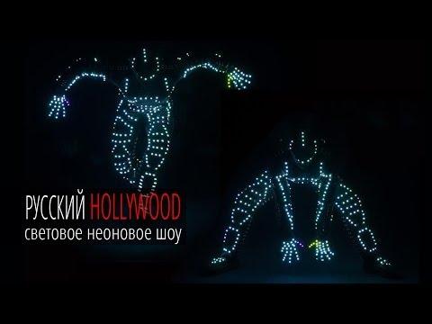 Оригинальное шоу, необычное шоу – видео от RH