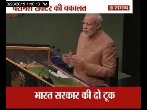 UN में PM मोदी