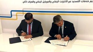 """""""بالتل"""" و البنك الإسلامي الفلسطيني يوقعان اتفاقية لتسهيل التسديد الالكتروني"""