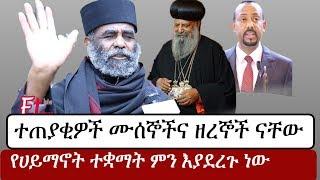 Ethiopia: ሙሰኛ አባቶች እየተስተዋለ ለመጣው የሞራል ዝቅጠት ተጠያቂ ናቸው | Ethiopian | Abiy Ahmed