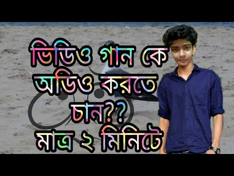 How To Convert video to audio Android Bangla Tutorial