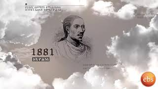 አርአያ ሰብ(የቢላል ሐበሻዉ ዘጋቢ ፊልም) Who is Who Season 5 Ep 7 Belale Habeshaw