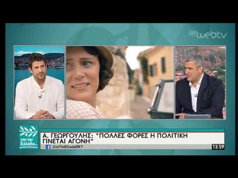Ο Αλέξης Γεωργούλης στον Σπύρο Χαριτάτο | 17/05/2019 | ΕΡΤ
