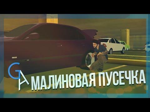 МАЛИНОВАЯ ПУСЕЧКА [MTA]