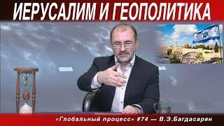 ГП#74 «ИЕРУСАЛИМ И ГЕОПОЛИТИКА» Вардан Багдасарян