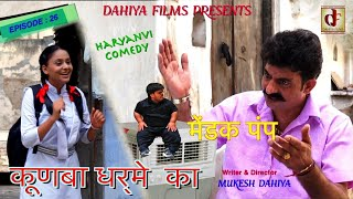 "DAHIYA FILMS PRESENTS HARYANVI COMEDY WEB SERIES "" KUNBA DHARME KA "" Episode 26 : मेंडक पंप (Mendak ..."