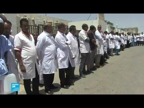 العرب اليوم - مرور شهر على إضراب أطباء موريتانيا