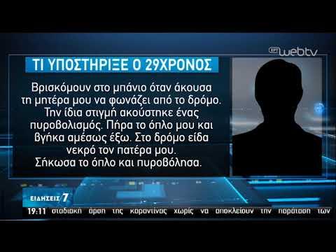 «Μίλησαν τα όπλα» – Διπλό φονικό στα Ανώγεια   03/05/2020   ΕΡΤ