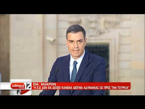 Προειδοποίηση προς την Τουρκία από την Σύνοδο των χωρών του Ευρωπαϊκού Νότου | 15/06/2019 | ΕΡΤ