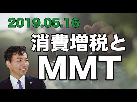 20190516 消費税とMMT【及川幸久−BREAKING−】