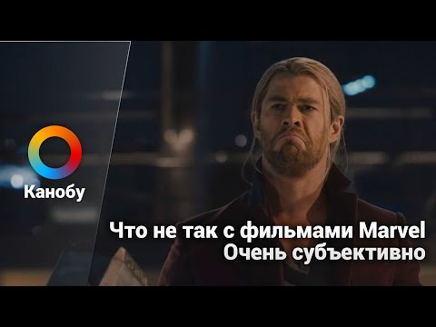 Что не так с фильмами Marvel. Очень субъективно