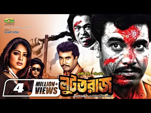 Loottoraj | Full Movie | HD1080p | Manna | Diti | Moushumi | Miju Ahmed | Anowara | Rajib