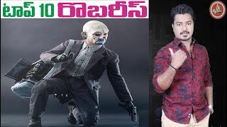 Video Top 10 Robberies in the World!   Unknown Facts About Robbers in Telugu   Vikram Aditya MP3, 3GP, MP4, WEBM, AVI, FLV Juni 2017