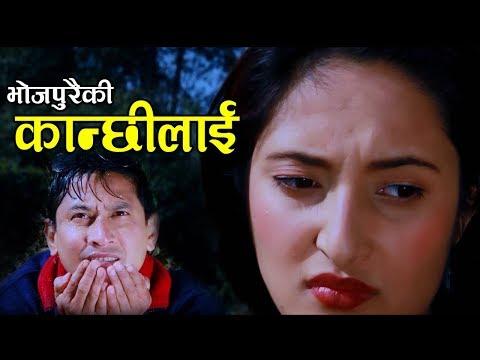 (Bhojpurai Ki Kanchhi Laai by Subash Shrestha || भोजपुरै कि कान्छीलाई || New Song 2075/2018 - Duration: 4 minutes, 22 seconds.)