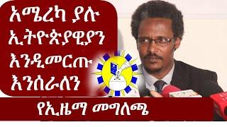 Ethiopia: አሜሪካ የሚኖሩ ኢትዮጵያዊያን እንዲመርጡ እናደርጋለን | የኢዜማ መግለጫ | Ezema Press | Berhanu Nega | Yeshiwas