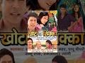 Hot Comedy Haryanvi Full Film- Khota Sikka  | SantRam Banjara, Megha Mehar